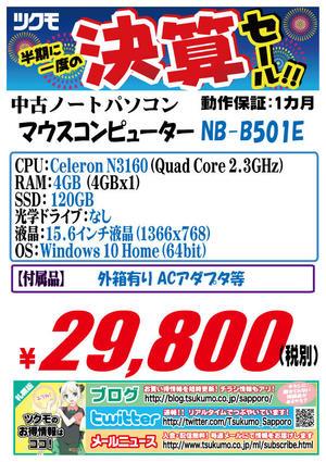 中古ノート 20160827-mouse.jpg