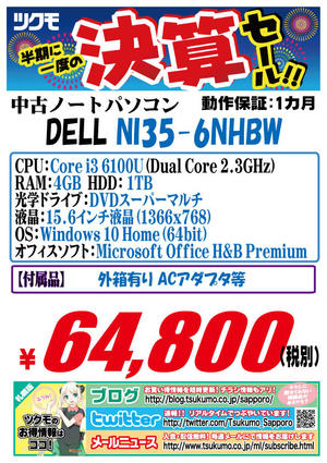 中古ノート 20160814-DELL.jpg