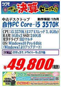 中古 自作PC 20160802-i5-3.jpg