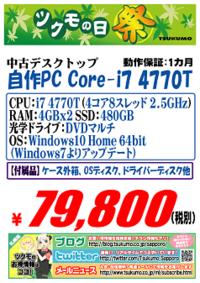 中古 自作PC 20160724-i7-4.png