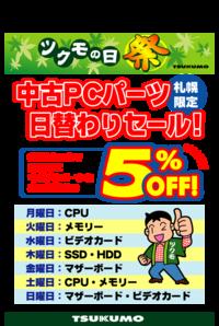 中古-日替り201609.png