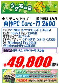 中古 自作PC 20160802-i7-2.png