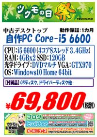 中古 自作PC 20160910-i5-6.png