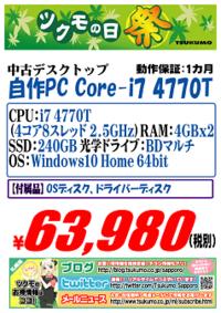 中古 自作PC 20160625-i7-4.png