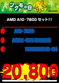 中古3点セット-20160829-A10-.png