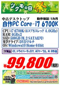中古 自作PC 20160815-i7-6.png