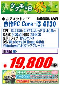 中古 自作PC 20160918-i3-4.png