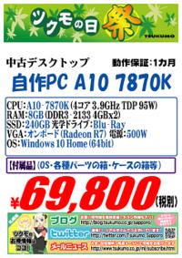 中古 自作PC 20160425-A10-.png