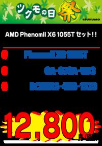 中古3点セット-20160904-X6-1.png
