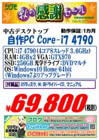 中古 自作PC 20161008-i7-4.png