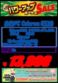 中古 自作PC 20161031-G530.png