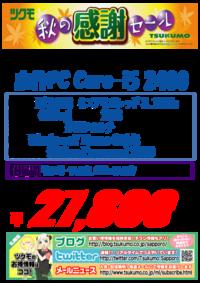中古 自作PC 20161029-i5-2.png