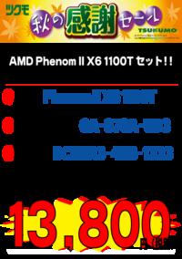中古3点セット-20161012-X6-1.png