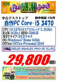 中古 自作PC 20161008-i5-3.png