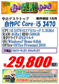 中古 自作PC 20161029-i5-3.png