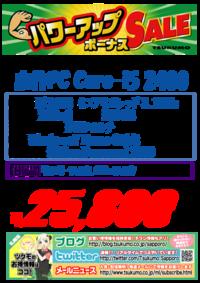 中古 自作PC 20161031-i5-2.png