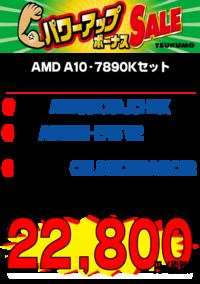中古3点セット-20161121-A10-.png