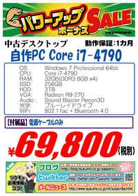 中古 自作PC 20161124-4790.jpg