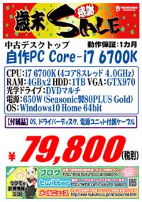 中古 自作PC 20161212-i7-6.png
