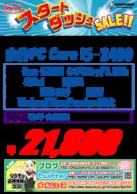 中古 自作PC 20170109-I5-2.png