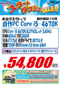 中古 自作PC 20170128-I5-4.jpg