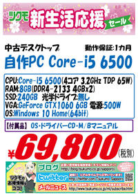 中古 自作PC 20170322-I5-6.jpg