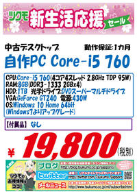 中古 自作PC 20170402-I5-7.jpg