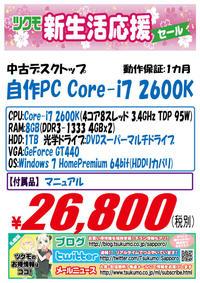中古 自作PC 20170402-I7-2.jpg