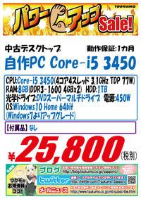 中古 自作PC 20170528-I5-3.jpg