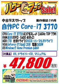 中古 自作PC 20170502-I7-3.jpg