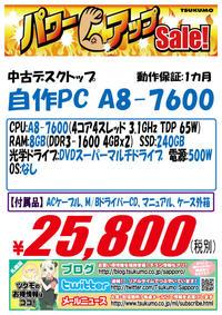 中古 自作PC 20170506-A8-7.jpg