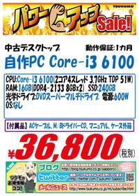 中古 自作PC 20170521-I3-6.jpg