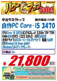 中古 自作PC 20170528-I5-4.jpg