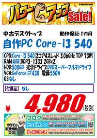 中古 自作PC 20170429-I3-5.jpg