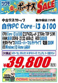 中古 自作PC 20170602-I3-6.jpg