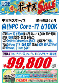 中古 自作PC 20170523-I7-6.jpg