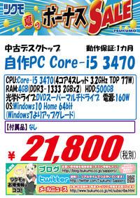 中古 自作PC 20170528-I5-3470.jpg