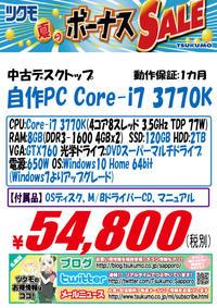 中古 自作PC 20170602-I7-3.jpg