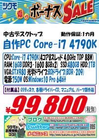 中古 自作PC 20170625-I7-4.jpg