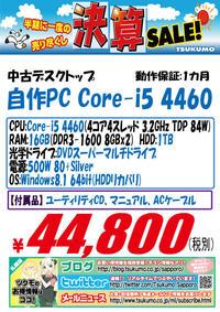 中古 自作PC 20170720-I5-4.jpg
