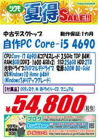 中古 自作PC 20170629-I5-4.jpg