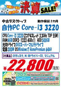 中古 自作PC 20170704-I3-3.jpg