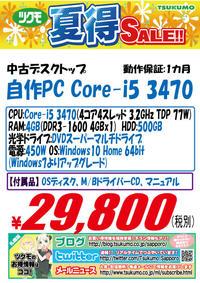 中古 自作PC 20170715-I5-3.jpg