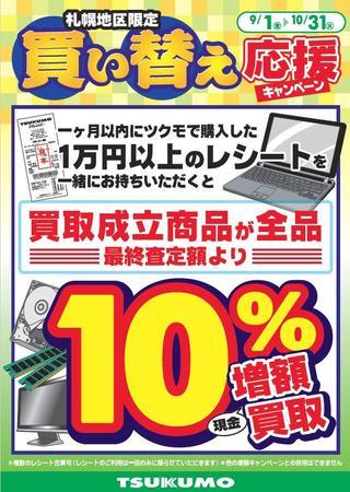 20170901-1031_kaikae_ouen.jpg