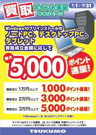 20170901-1031_pc_win10_point.jpg