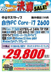 中古 自作PC 20170811-I7-2.jpg