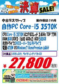 中古 自作PC 20170821-I5-3.jpg