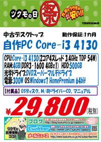 中古 自作PC 20170612-I3-4.jpg