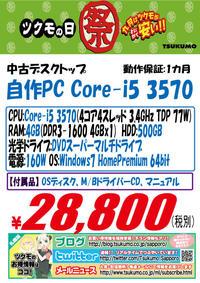 中古 自作PC 20170912-I5-3570.jpg