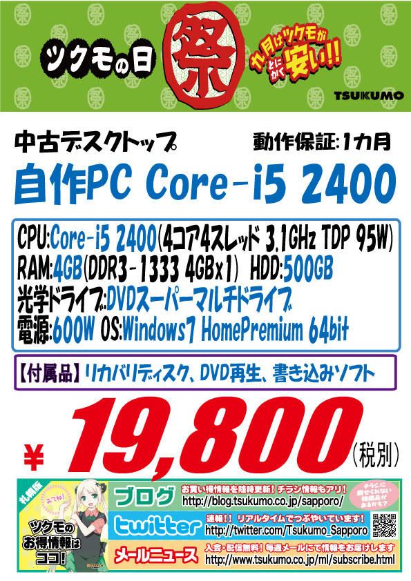 中古 自作PC 20170918-I5-2.jpg